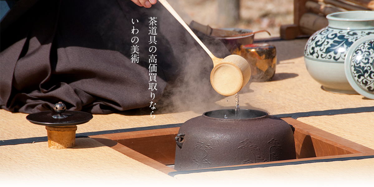 茶道具の高価買取りならいわの美術