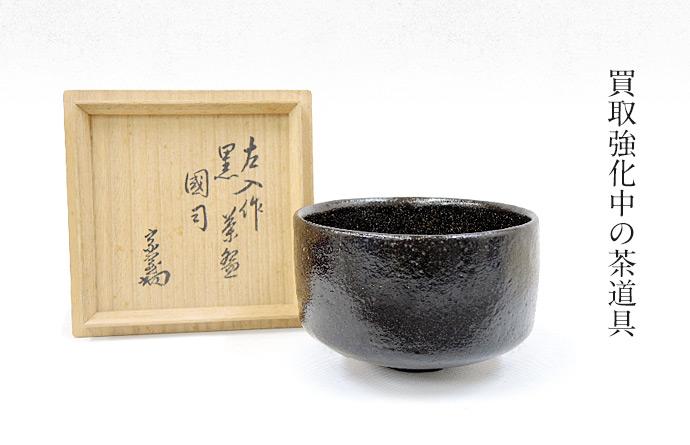 買取強化中の茶道具