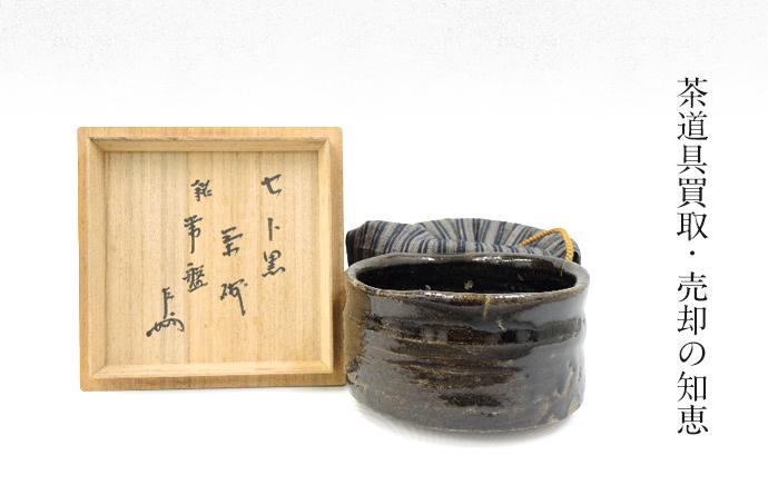 茶道具買取・売却の知恵