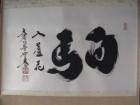 小林太玄の茶掛「白馬入蘆花」