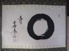 小林太玄の茶掛「一円相」