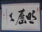 塩澤大定の茶掛「明歴々」