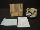 8代土屋善四郎の布志名焼茶碗