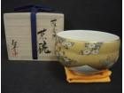 畦元紀秀の薩摩焼茶碗