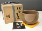 藤原雄の備前焼茶碗