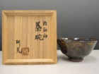 船木研兒の布志名焼鐵鉛釉茶碗