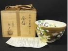 中村能久(初代 中村源水) 雪藪柑子之図茶碗