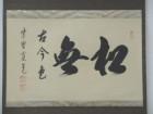 藤田寛道の茶掛