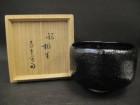 檜垣崇楽の黒楽茶碗