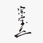 4代 仙叟宗室(臘月庵) 1622-1697