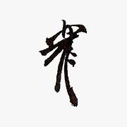5代 良休宗左(随流斎) 1650-1691