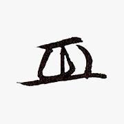 6代 原叟宗左(覚々斎) 1678-1730