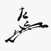 7代 天然宗左(如心斎) 1705-1751