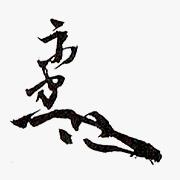 7代 堅叟宗守(直斎) 1725-1782
