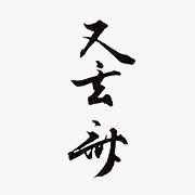 8代 一燈宗室(又玄斎) 1719-1771