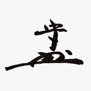 8代 休翁宗守(一啜斎) 1763-1838