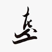 9代 曠叔宗左(了々斎) 1775-1825
