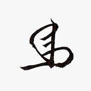 9代 石翁宗室(不見斎) 1746-1801