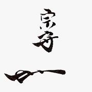 9代 仁翁宗守(好々斎) 1795-1835