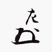 10代 祥翁宗左(吸江斎) 1818-1860