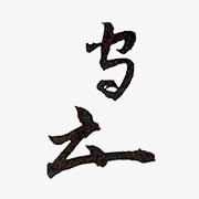 10代 全道宗守(以心斎) 1830-1891