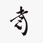 11代 精中宗室(玄々斎) 1810-1877