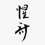12代 敬翁宗左(惺斎) 1863-1937