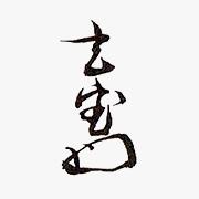 12代 直叟玄室(又玅斎) 1852-1917