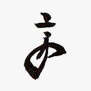 12代 聴松宗守(愈好斎) 1889-1953