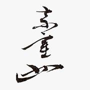 13代 鉄中宗室(圓能斎) 1872-1924