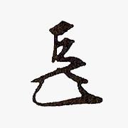 14代 宗左(而妙斎) 1938-