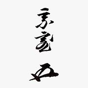 15代 汎叟宗室(鵬雲斎) 1923-