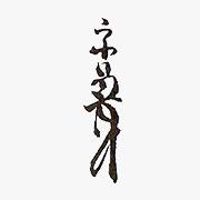 初代 利休宗易(抛筌斎) 1522-1591