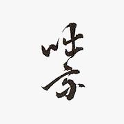 3代 元伯宗旦(咄々斎) 1578-1658